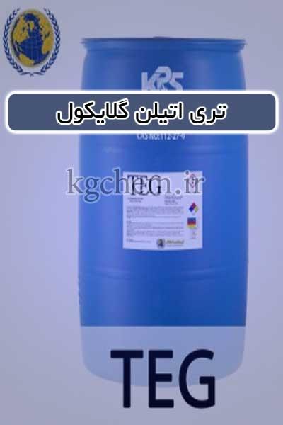 تری اتیلن گلایکول TEG